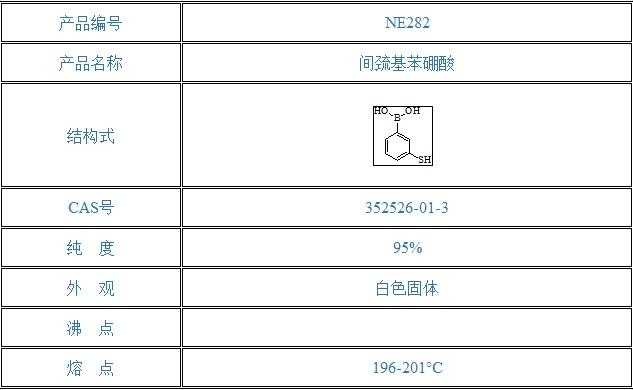 间巯基苯硼酸(352526-01-3)