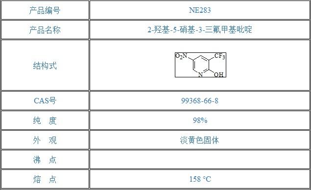 2-羟基-5-硝基-3-三氟甲基吡啶(99368-66-8)