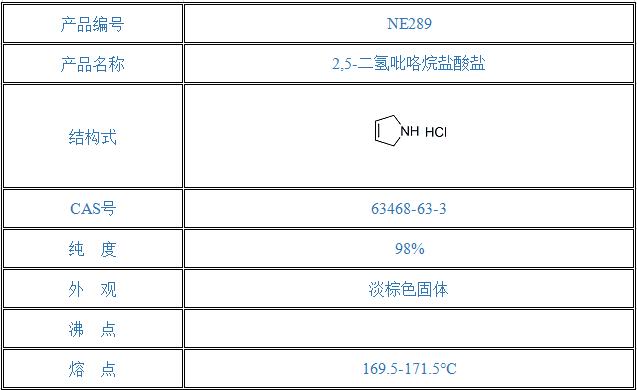 2,5-二氢吡咯烷盐酸盐(63468-63-3)