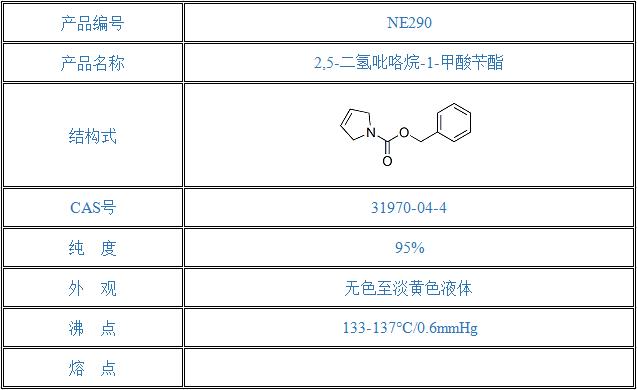 2,5-二氢吡咯烷-1-甲酸苄酯(31970-04-4)