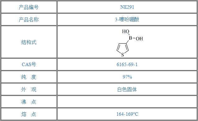 3-噻吩硼酸(6165-69-1)