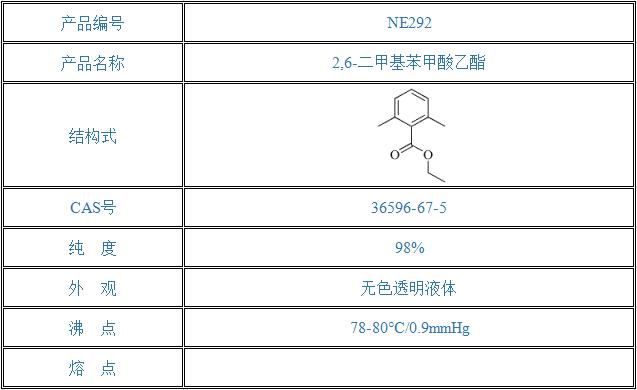 2,6-二甲基苯甲酸乙酯(36596-67-5)