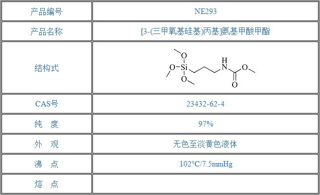[3-(三甲氧基硅基)丙基]氨基甲酸甲酯(23432-62-4)