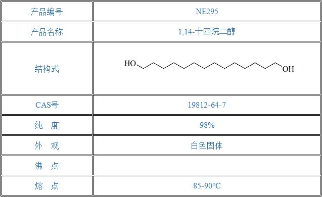 1,14-十四烷二醇(19812-64-7)